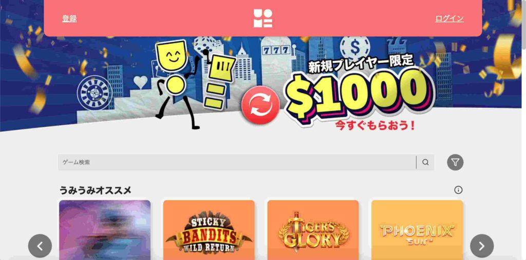 うみうみカジノ トップページ
