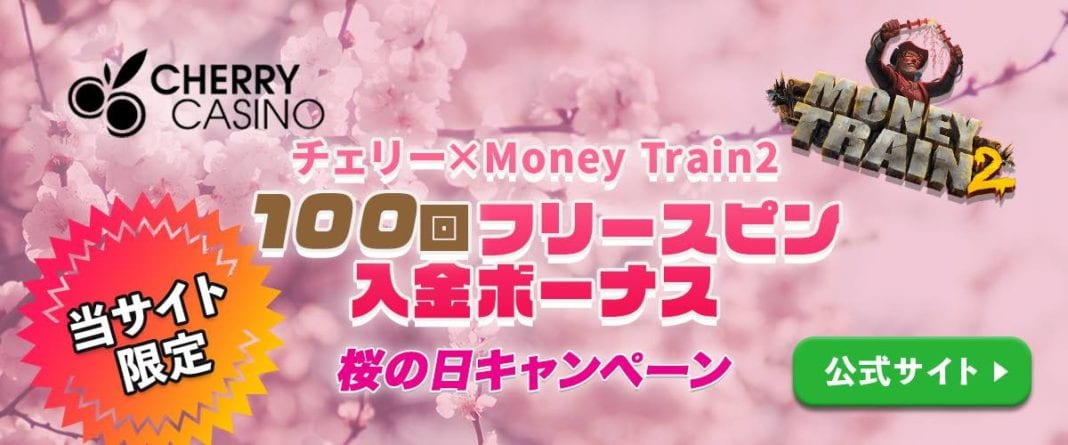 チェリーカジノxマネートレイン2 桜の日キャンペーン