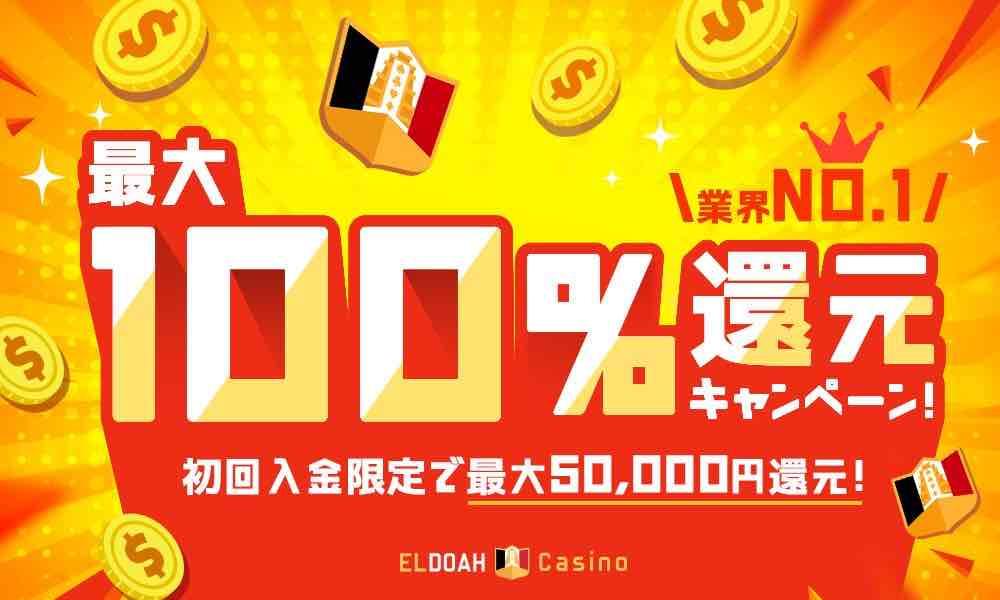 エルドアカジノ 最大5万円 初回入金ボーナス100%
