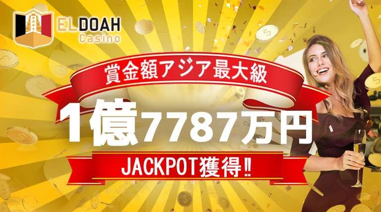 エルドアカジノ 賞金額アジア最大級ジャックポット