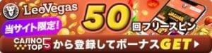 レオベガス 当サイト限定ボーナス 50回フリースピン サイドバナー