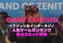 ベラジョンカジノ インターカジノ 2月度人気ゲームランキング スロット情報