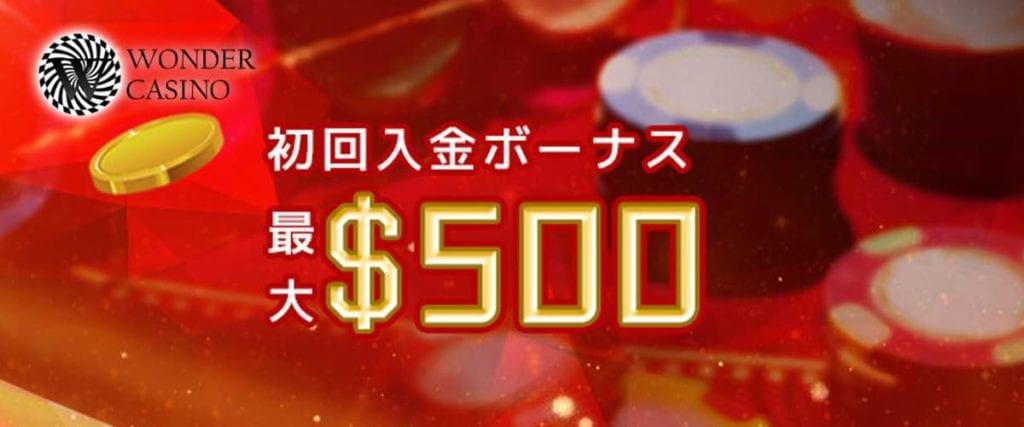 ワンダーカジノ 初回入金ボーナス 最大500ドル