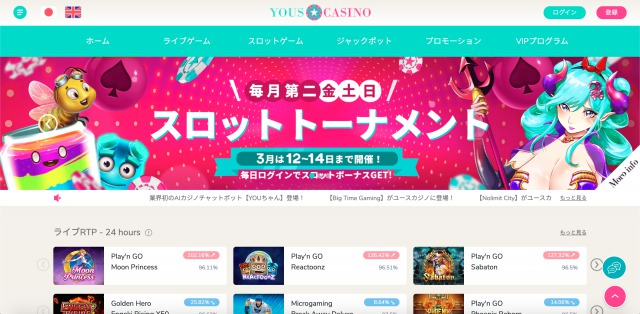 ユースカジノ トップページ