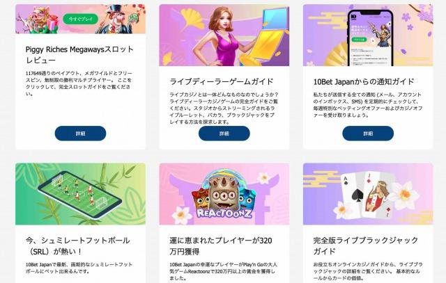 10ベットジャパン ブログ2021年春
