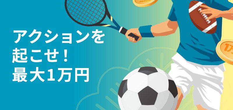 10ベットジャパン 入金ボーナス2021年春