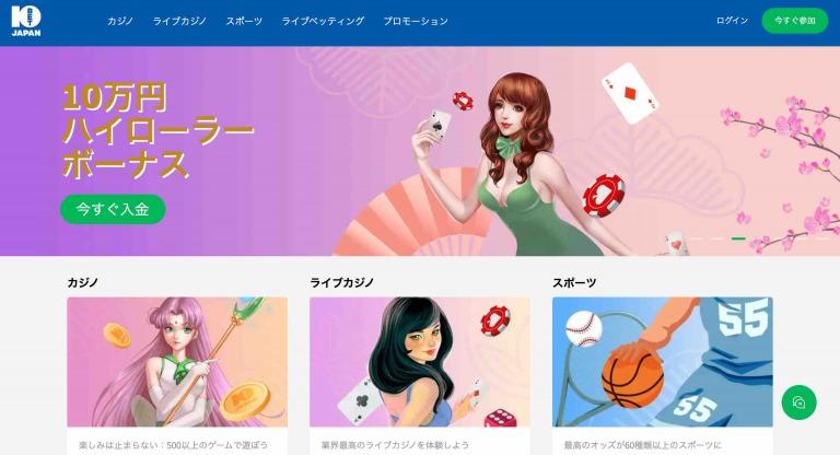 10ベットジャパン トップページ2021年春