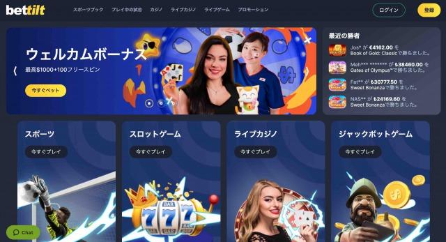 べティルトカジノ トップページ