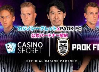 カジノシークレットとPAOK FCが公式パートナー契約