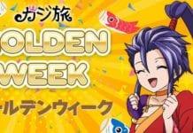 カジ旅 GW限定 キャンペーン バナー