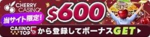 当サイト限定 チェリーカジノ 600ドル入金ボーナス