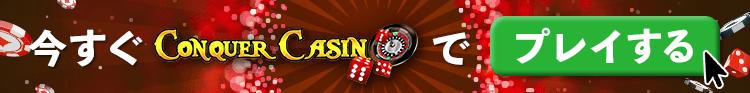 今すぐConquer casinoでプレイする