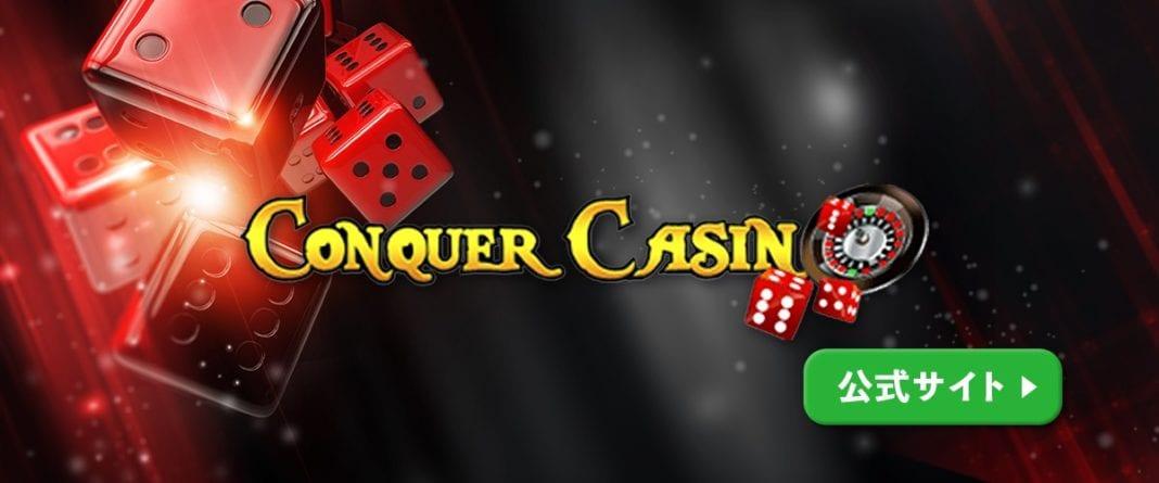 Conquer casino コンカーカジノ レビューバナー