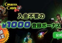 コンカーカジノ入金不要の登録ボーナス1000円