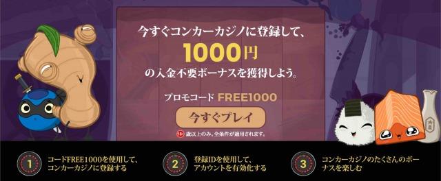 コンカーカジノ 入金不要の登録ボーナス1000円