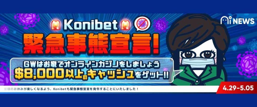 コニベット GW限定 キャンペーン バナー