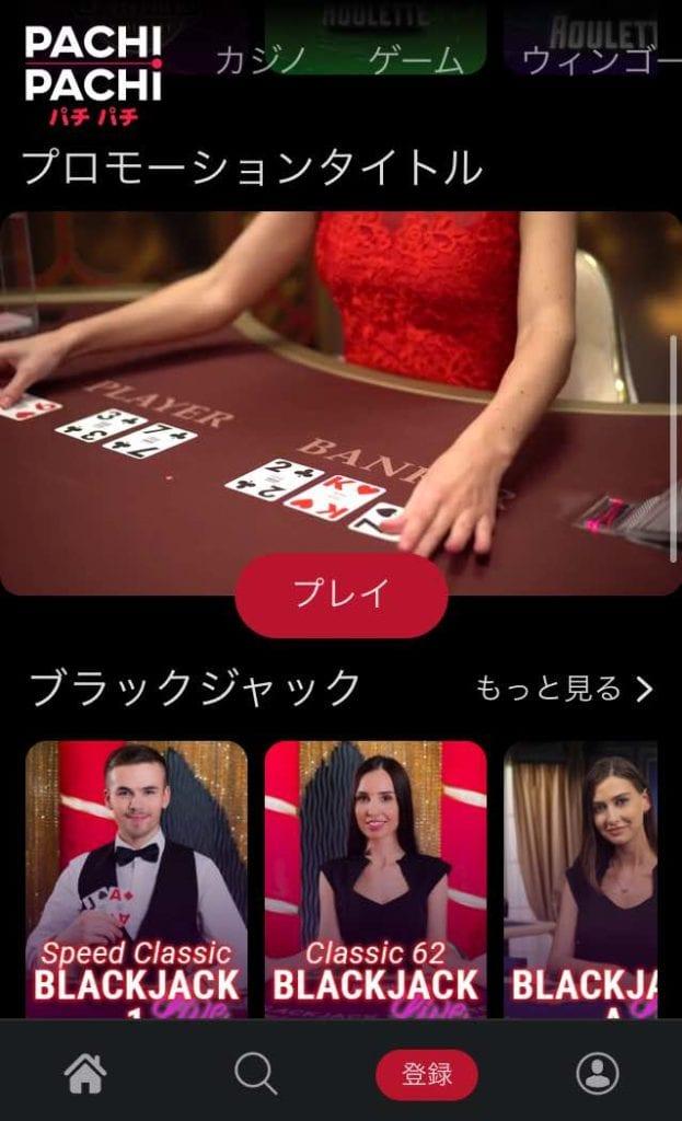 パチパチカジノ トップページ ライブカジノゲーム