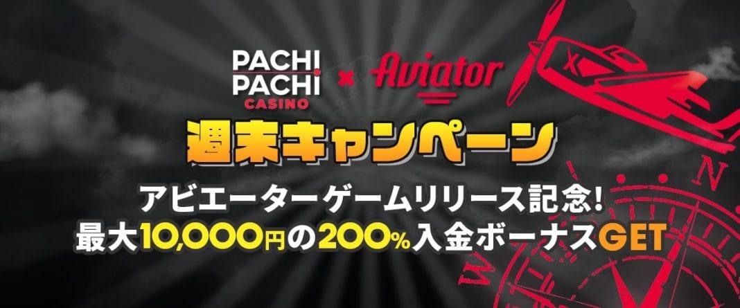 パチパチカジノ アビエーターゲームリリース記念 入金ボーナスキャンペーン