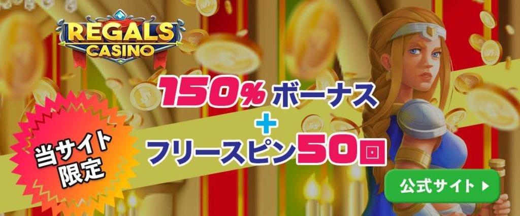 リーガルズカジノ 当サイト限定ウェルカムボーナス150%+フリースピン50回