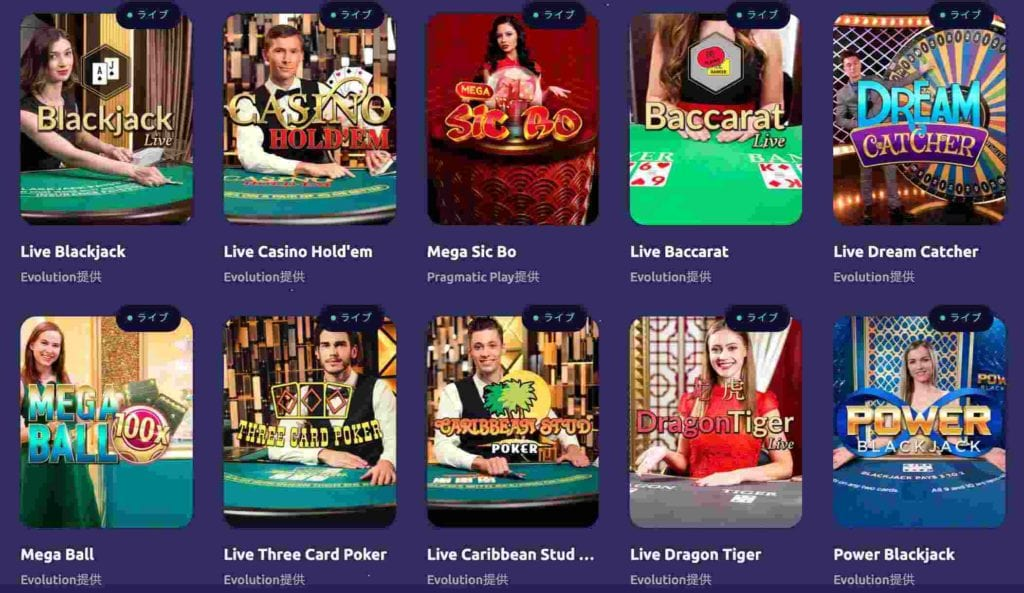 スピンアウェイカジノ ライブカジノゲーム