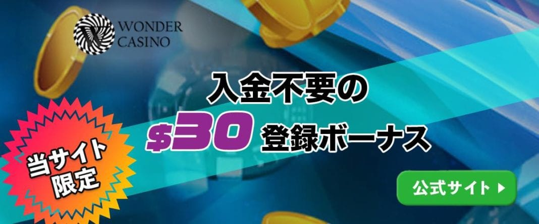 ワンダーカジノ登録ボーナス30ドルバナー