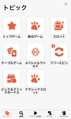 モバイルカジノ レオベガス カテゴリー画面