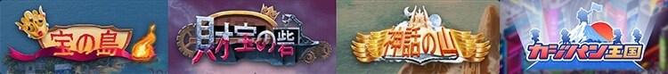 カジ旅 選べる 4つの王国