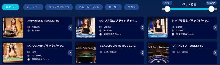 カジ旅 ライブカジノ ゲームの種類