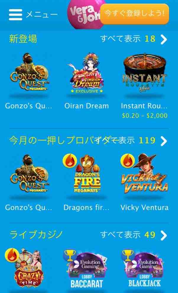 ベラジョンカジノ モバイルゲーム画面