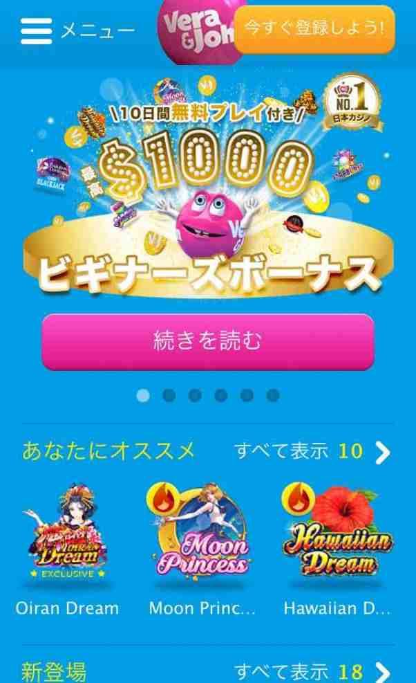 ベラジョンカジノ モバイルトップページ