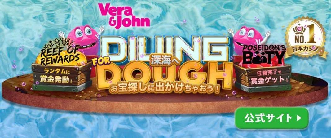 ベラジョンDiving for Doughキャンペーンバナー