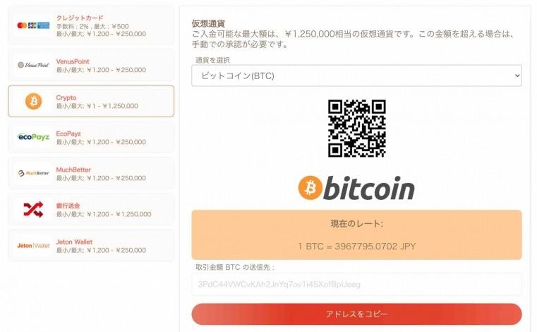 遊雅堂 入金 ビットコイン 仮想通貨
