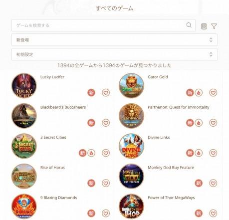 遊雅堂 ゲーム検索画面 2