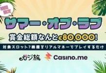 カジ旅 カジノミー サマーオブラブ キャンペーンバナー