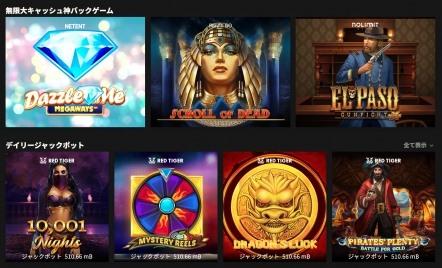 ノーリミットカジノ 無限大キャッシュバックゲーム