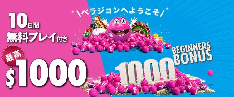 ベラジョンカジノ 入金ボーナス 最大1000ドル+10日間無料プレイ
