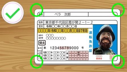 ベラジョンカジノ アカウント認証 身分証明 良い例