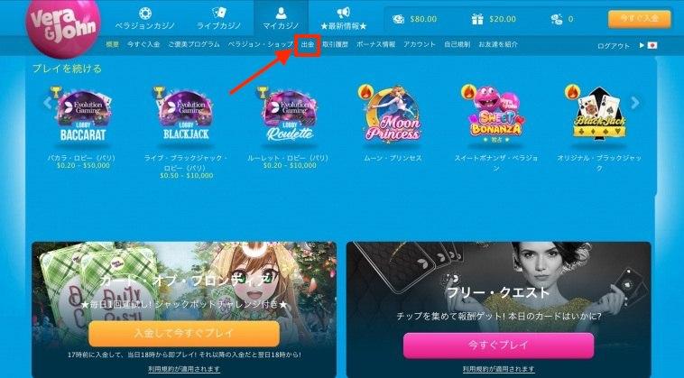 ベラジョンカジノ 出金 デスクトップ画面