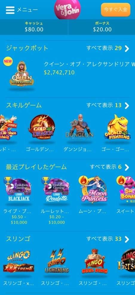 ベラジョンカジノ ゲーム カテゴリー 3
