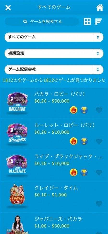 ベラジョンカジノ ゲーム検索 モバイル画面