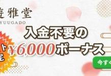 遊雅堂 入金不要 登録ボーナス6000円 バナー