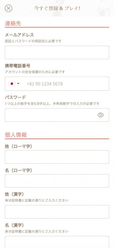 遊雅堂 登録 手順1