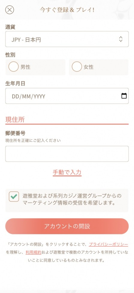 遊雅堂 登録 手順2