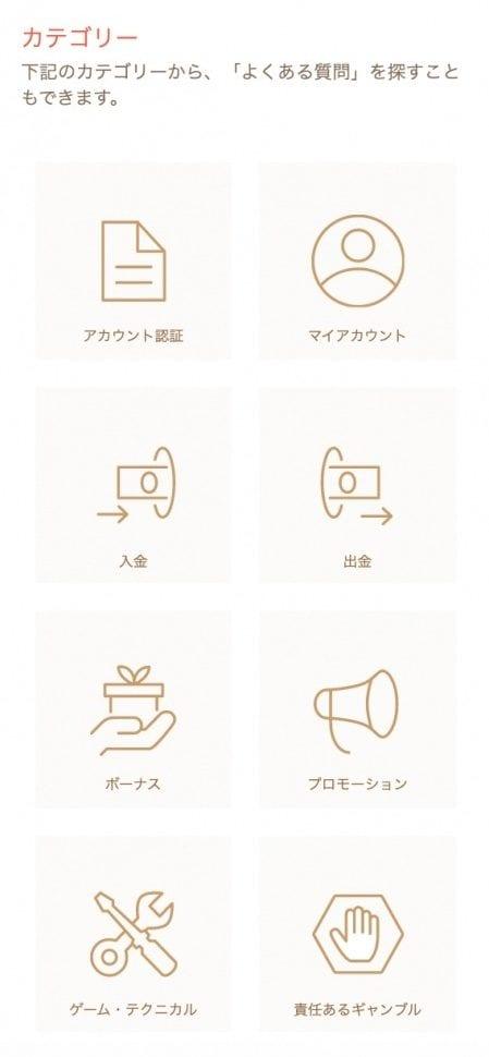遊雅堂 サポート FAQ カテゴリー
