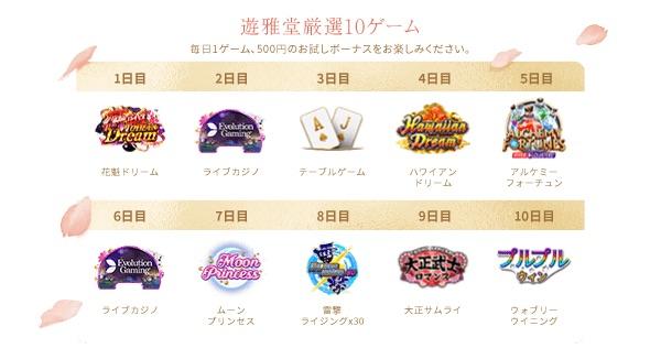 遊雅堂 ウェルカムボーナス 10日間無料プレイ ゲーム