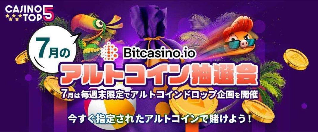 ビットカジノ アルトコイン キャンペーンバナー