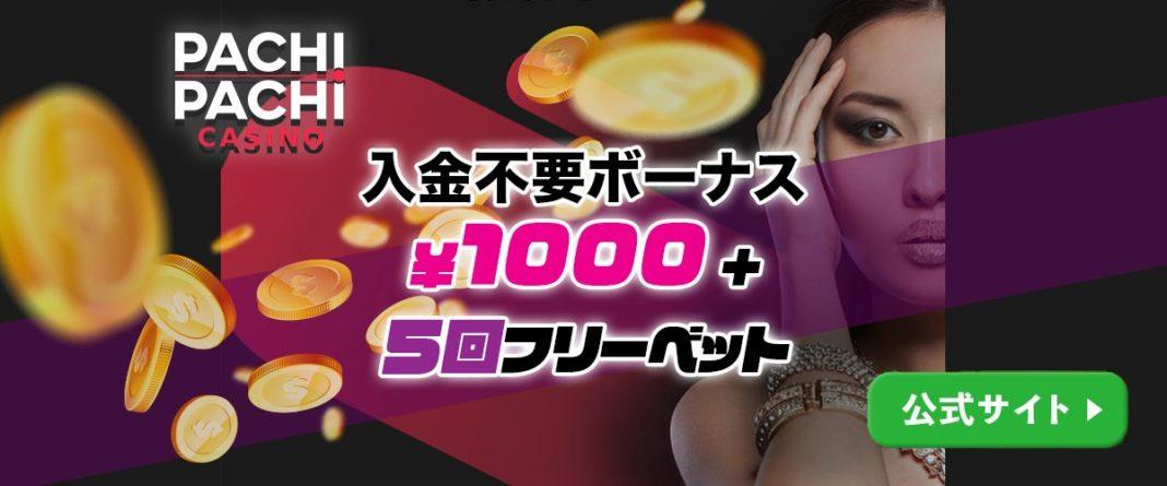パチパチカジノ 入金不要ボーナス 1000円+フリーベット5回 バナー