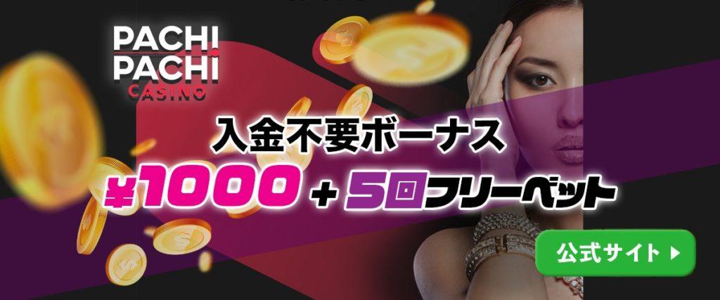 パチパチカジノ 入金不要ボーナス 1000円+フリーベット5回