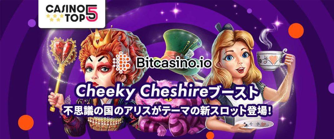 ビットカジノ Cheeky Cheshireブースト キャンペーン