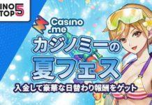 カジノミー 夏フェス キャンペーン